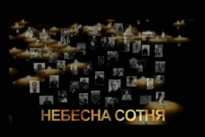 nebesna-sotnya-655x4361