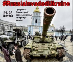 Prisutnist-.-Vistavka.-Batal-jon-Donbas-e1424539673655