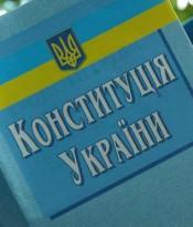 150407074454_ukraine_constitution_624x351_unian
