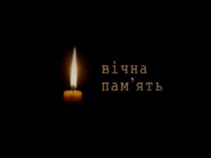 vichna_pamyat