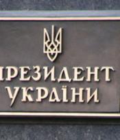 posadu-prezidenta-v-ukrajini_1114_s6