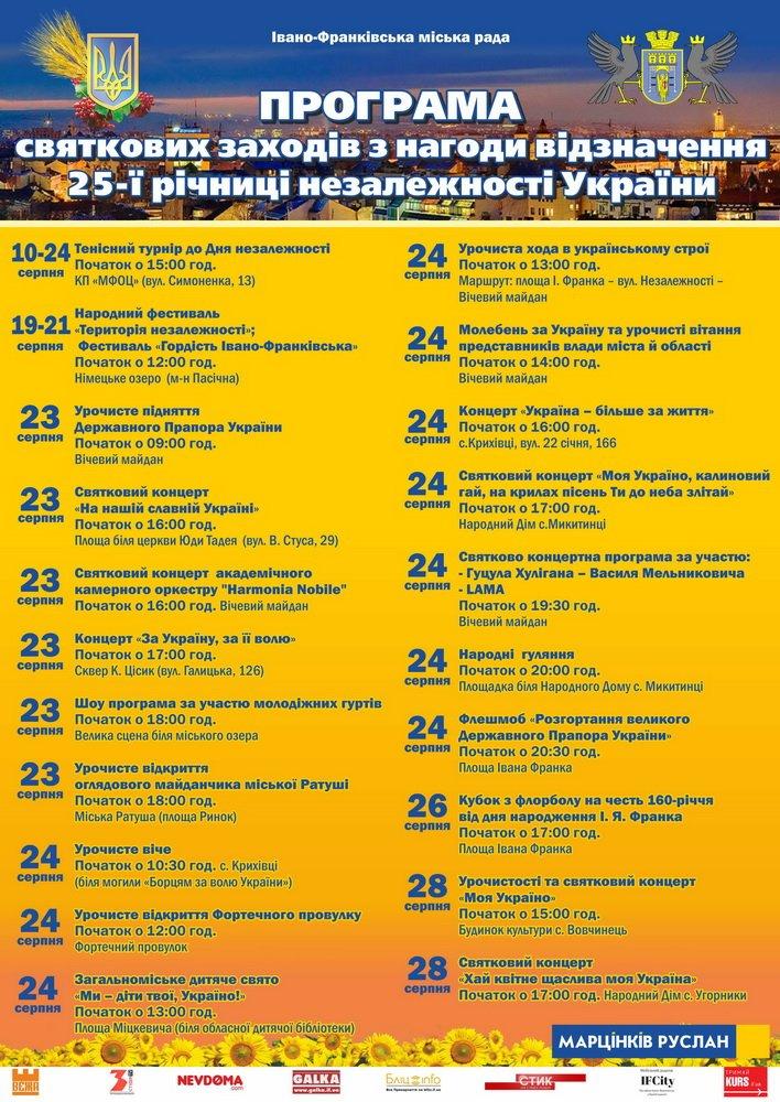1470382771_nezalezhnost_2016_novyy-razmer