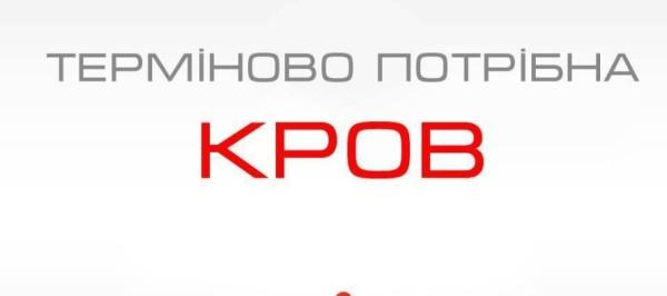 donori-krov-dopomoga-890x395