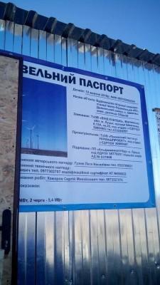 vitryaki Frankivshchna (1)