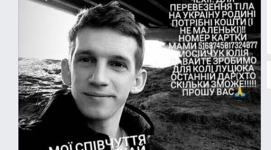 25-річний українець трагічно загинув у Чехії: родичі просять тернополян допомогти транспортувати тіло (ФОТО), фото-1