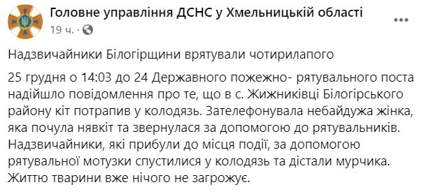 Публікація ДСНС Хмельницької області: Facebook