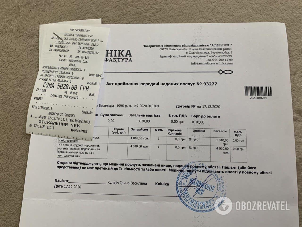 """Ірина заплатила понад 5 тисяч гривень за консультацію та КТ в """"Мануфактурі"""""""